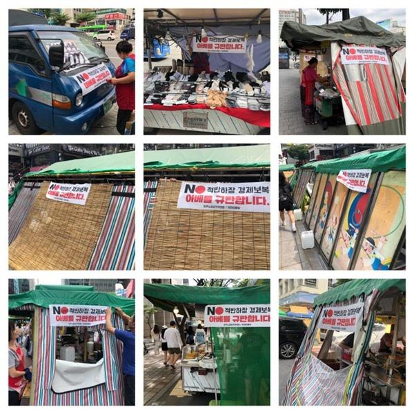 전국민주노점상연합, 빈민민중당 소속 노점상에 붙은 '아베규탄 현수막'