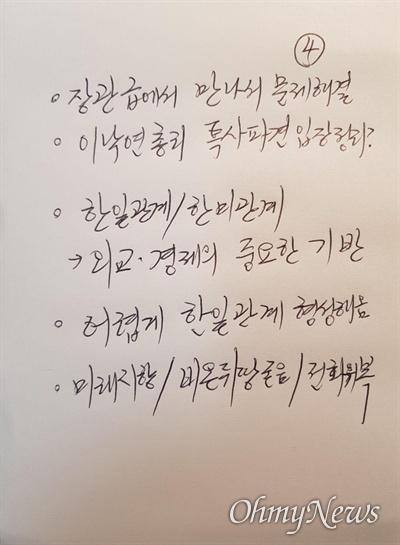 윤영석 국회의원의 메모지.