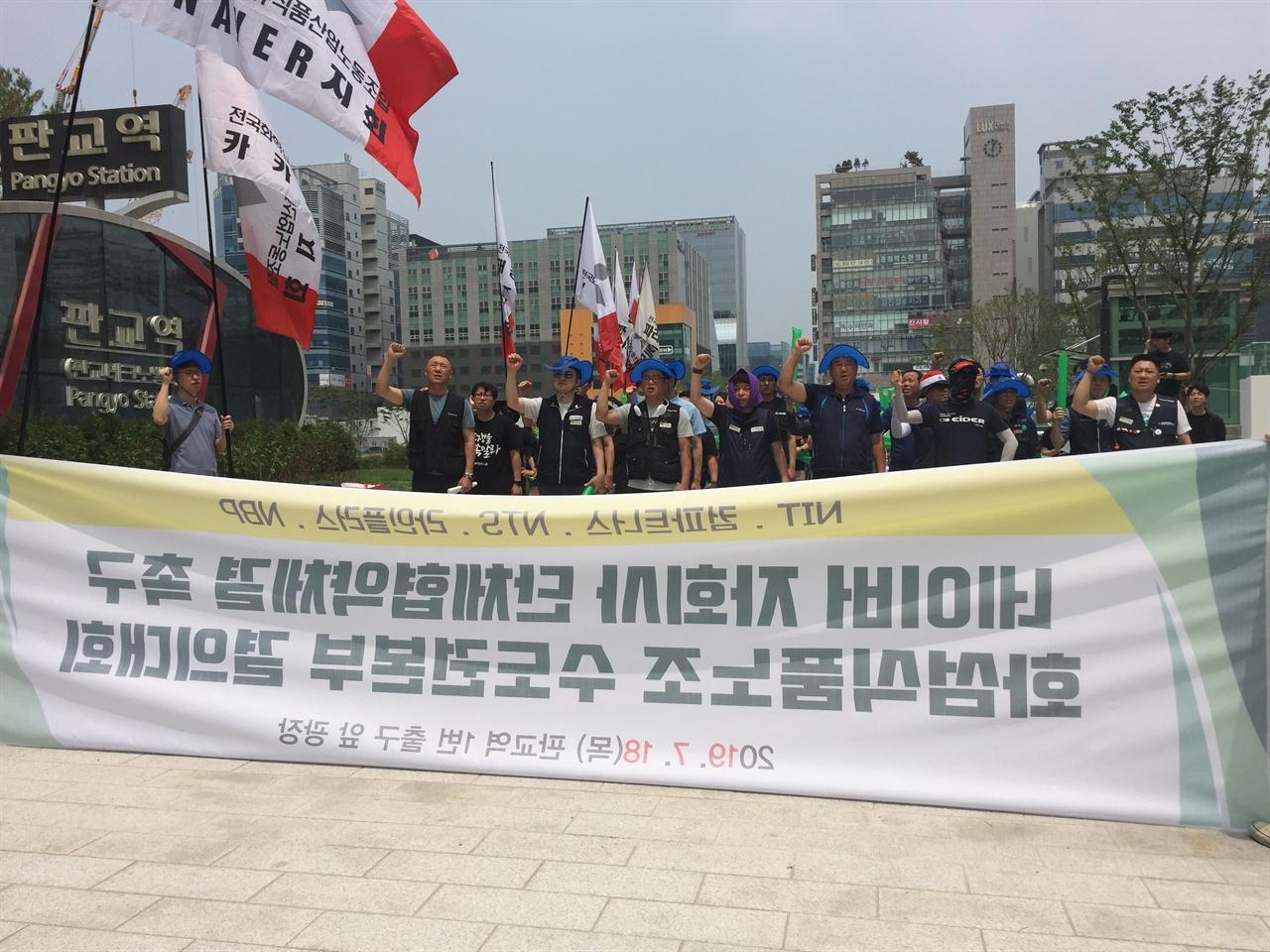 7월 18일 진행한 네이버 자회사 단체협약 체결 촉구 화섬식품노조 수도권지부 결의대회