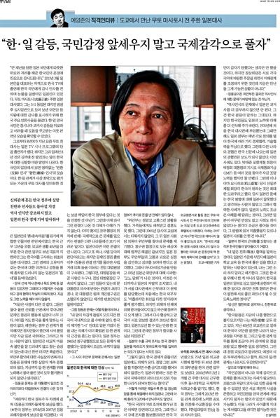 무토 전 주한일본대사를 인터뷰 한 19일자 <중앙일보>.