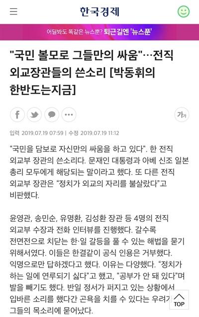 19일 유명환 전 장관 등 전직 외교부 장관 4인을 인터뷰한 <한국경제>.