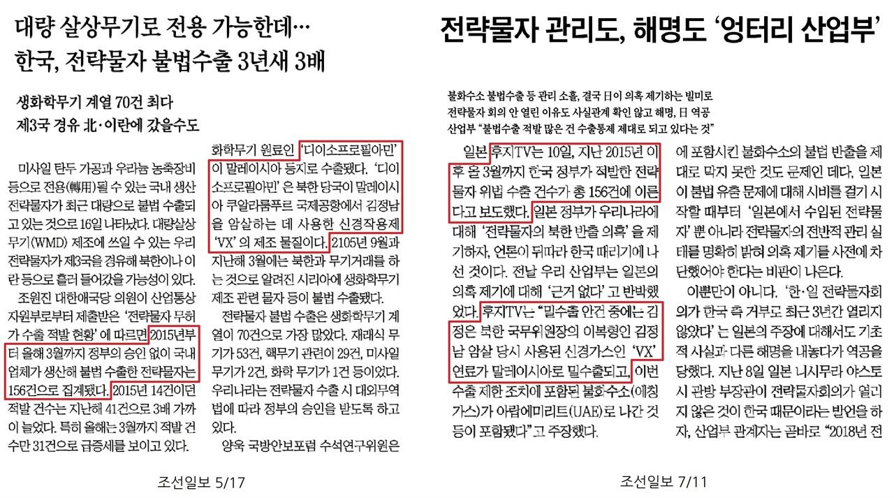 △ 조선일보 5/17기사와 조선일보 7/11기사 비교