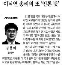 △ 이낙연 총리가 '언론 탓'을 한다는 조선일보 기자 칼럼(7/13)