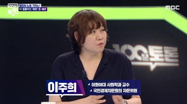 지난 16일 방송된 MBC < 100분 토론 > '당신의 노동의 가치는?'의 한 장면. 이날 패널로는 우석훈 경제학자, 이주희 교수, 장강명 작가가 참여했다.