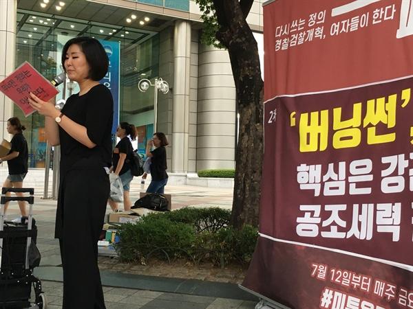김주희 여성학 연구자(서강대 CGSI 연구교수)가 제2차 페미시국광장에서 발언하고 있다.