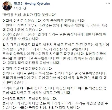 황교안 자유한국당 대표 페이스북 갈무리