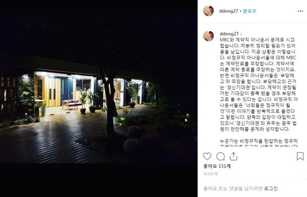 전종환 아나운서가 자신의 SNS에 심경을 담은 글을 올렸다.