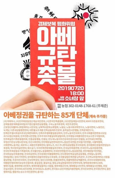 아베규탄촛불집회 포스터