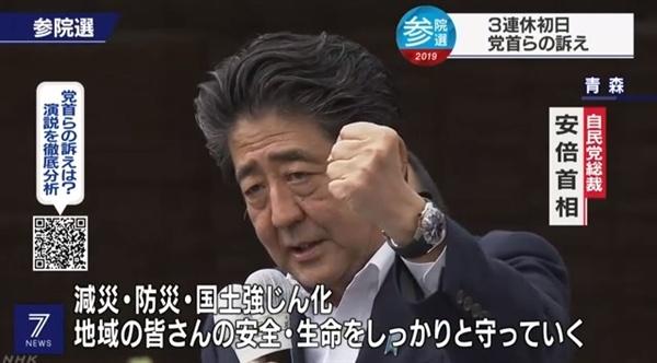 아베 신조 일본 총리의 참의원 선거 유세를 보도하는 NHK 뉴스 갈무리.
