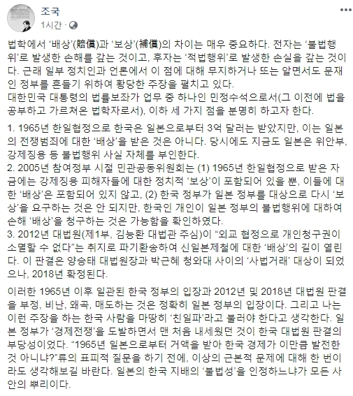 조국 청와대 민정수석 페이스북 갈무리