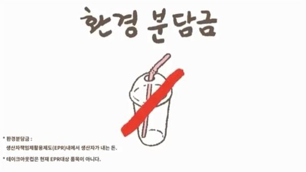 환경분담금 낼 필요가 없는 테이크아웃 컵 (]쓰레기여행' 동영상 캡처 화면)