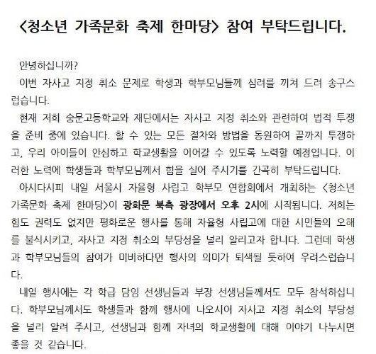 20일 자사고인 서울 숭문고 교장 등이 학부모들에게 보낸 통신문.