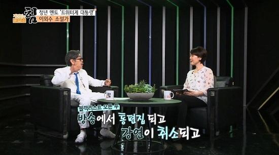 이명박·박근혜 정부 시절 '블랙리스트'에 올라 불이익 받았던 경험을 털어 놓는 이외수 작가.