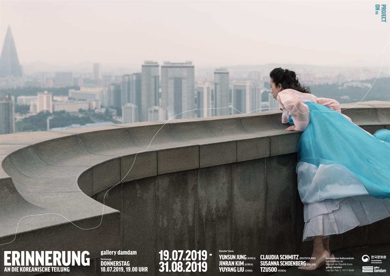 주독일 한국문화원 갤러리에서 지난 19일부터 내달 31일까지 '한반도 분단의 기억'을 주제로 전시회가 열리고 있다.