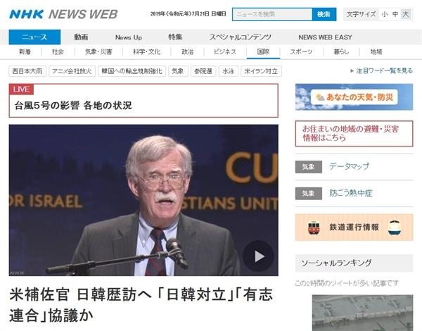 존 볼턴 미국 백악관 국가안보회의(NSC) 보좌관의 한국,일본 순방을 보도하는 NHK 뉴스 갈무리.