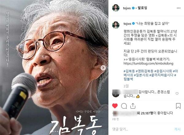다큐멘터리 <김복동> 소셜 펀딩 동참을 요청하고 있는 정우성 배우의 소셜 미디어