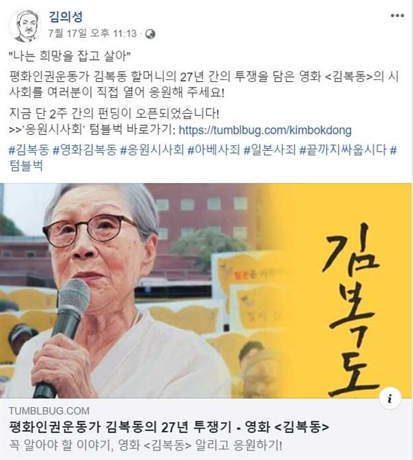 김의성 배우가 페이스북을 통해 다큐멘터리 영화 <김복동> 펀딩을 알리고 있다.