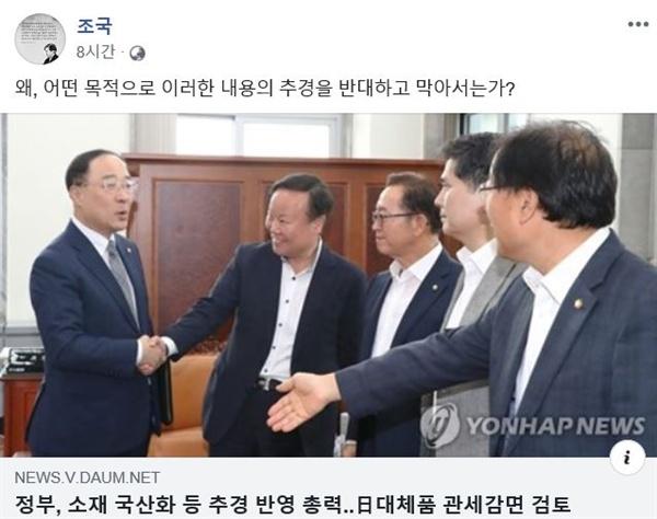 조국 민정수석이 21일 자신의 페이스북에 올린 게시글.