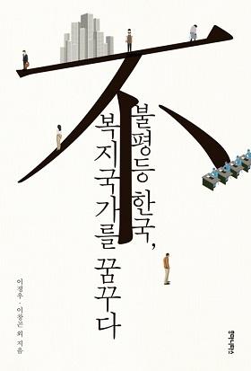 <불평등 한국, 복지국가를 꿈꾸다> 표지 .