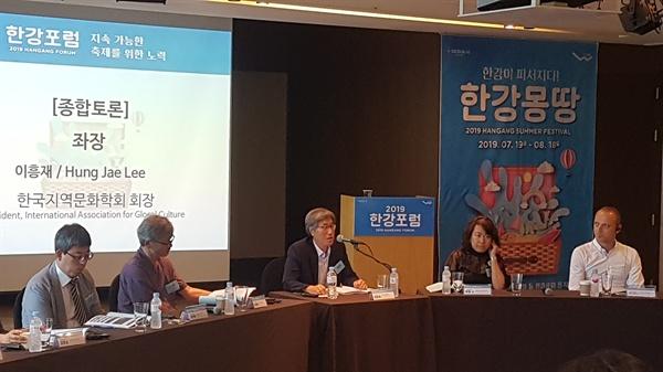 19일 오후 서울 여의도 63컨벤션센터에서 열린 '2019 한강포럼'에서 이흥재 한국지역문화학회장(좌장, 가운데) 등이 종합토론을 하고 있다.