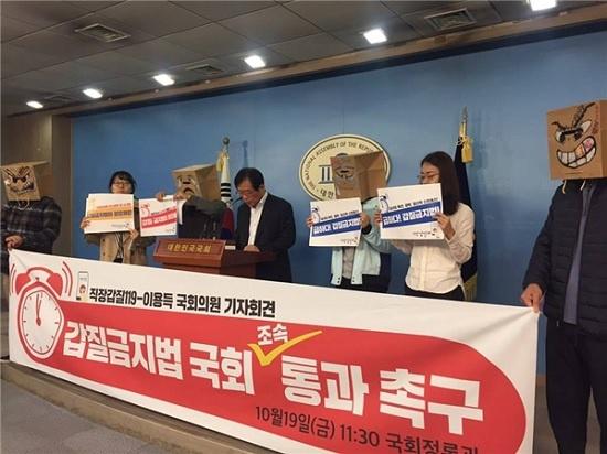 시민단체 '직장갑질119' 회원들이 지난해 10월 서울 여의도 국회 정론관에서 갑질금지법 국회 통과를 촉구하는 기자회견을 하고 있다.