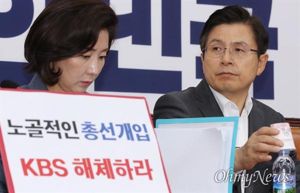 최고위 주재한 황교안 자유한국당 황교안 대표가 22일 오전 국회에서 열린 최고위원회의에 참석하고 있다. 왼쪽은 나경원 원내대표.