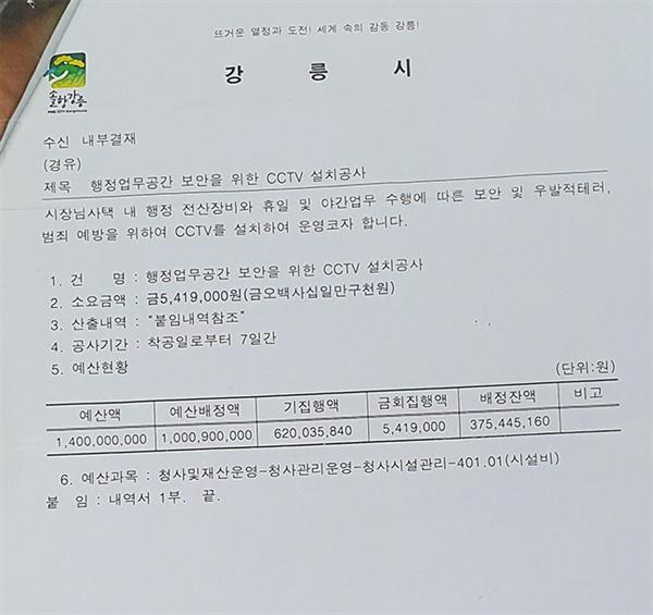 강릉시가 지난해 7월 말 김한근 시장 사택에 CCTV를 설치하기 위해 작성한 내부 공문, 내부 공문에는 '행정업무공간' 이라고 표시 돼 있다.