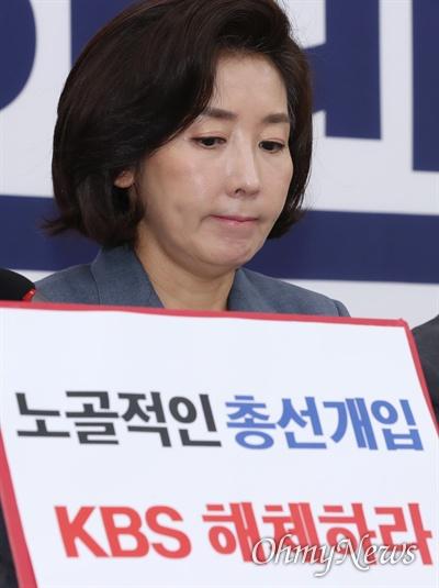 앙다문 나경원 자유한국당 나경원 원내대표가 22일 오전 국회에서 열린 최고위원회의에 참석하고 있다.