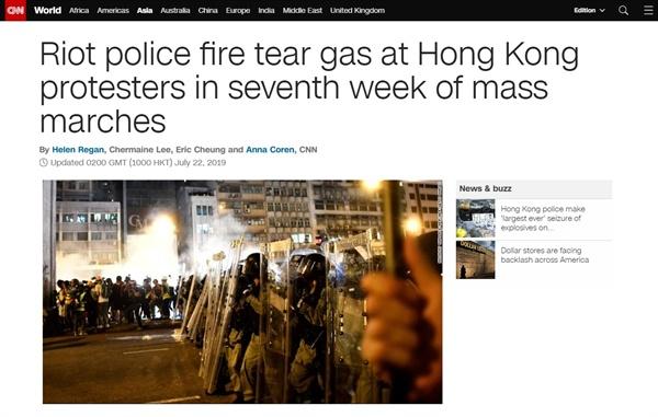 홍콩 송환법 반대 시위대와 경찰의 충돌을 보도하는 CNN 뉴스 갈무리.