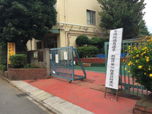 지난 21일, 일본 참의원선거 신주쿠 제26투표구 투표소의 모습. 한산했다.