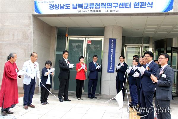 7월 22일 오후 경남연구원에서 열린 '경상남도 남북교류협력연구센터' 개소 현판식.