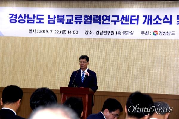 7월 22일 오후 경남연구원에서 열린 '경상남도 남북교류협력연구센터' 개소식에서 김연철 통일부 장관이 축사를 하고 있다.