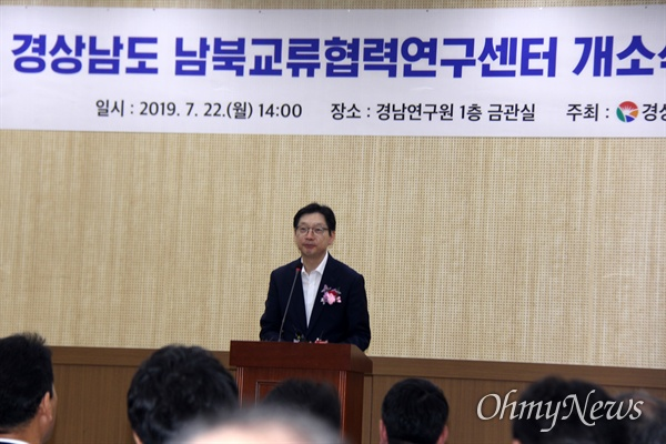 7월 22일 오후 경남연구원에서 열린 '경상남도 남북교류협력연구센터' 개소식에서 김경수 경남지사가 축사를 하고 있다.