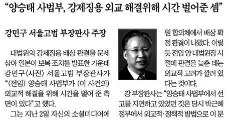 강민구 판사의 사법농단 옹호 주장 받아쓰기하는 조선일보 기사