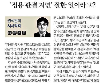 △ '사법 농단 옹호' 움직임 비판하는 중앙일보 권석천 칼럼