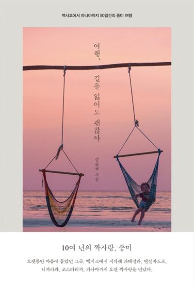 책 '여행, 길을 잃어도 괜찮아' 표지
