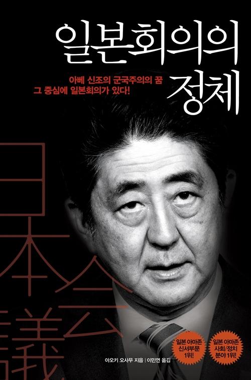 아오키 오사무의 <일본회의의 정체>.