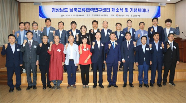 22일 경남연구원에서 열린 '경상남도 남북교류협력연구센터' 개소식.