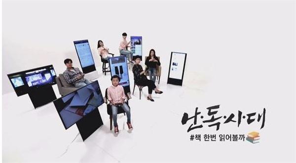 SBS스페셜-난독시대