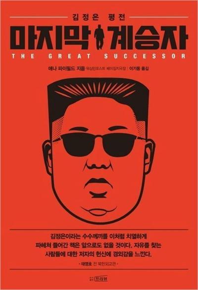 김정은 평전 애나 파이필드 베이징 지국장은  '위대한 계승자: 훌륭한 영도자 김정은의 신성하고 완벽한 운명'을 펴냈다.