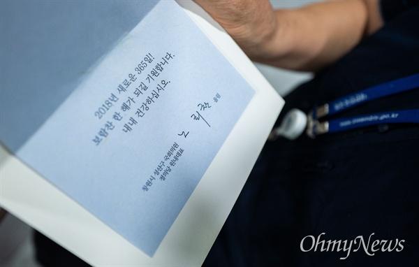 김영숙 국회 환경미화노조 위원장이 보관하고 있던 고 노회찬 의원에게 받은 2018년 연하장.