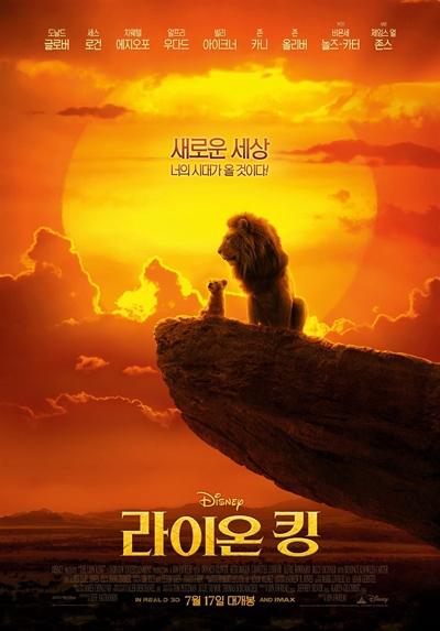 영화 <라이온 킹> 메인포스터