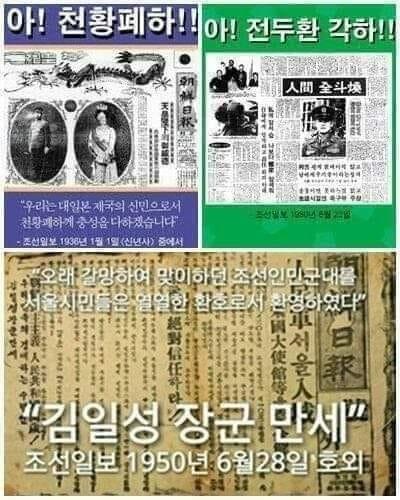 참고사진 반성할 줄 모르는 것도 그렇고 놀라운 변신술도 그렇고...'조선일보와 일본, 닮아도 너무 닮았다.