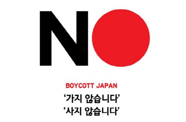 참고사진 국내 누리꾼이 제작한 일본 불매운동 이미지