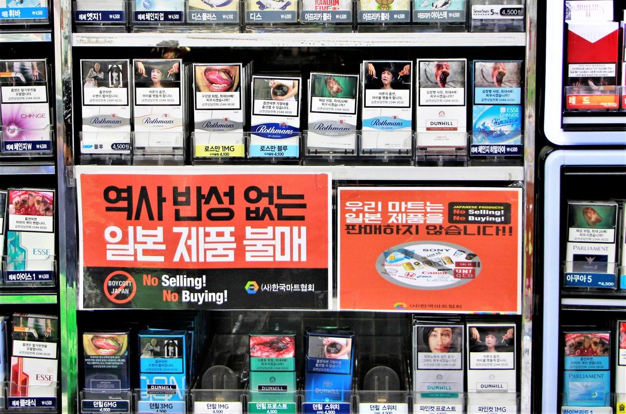 365 싱싱마트의 담배 매대에 일본 제품 불매 표기가 붙어있다.
