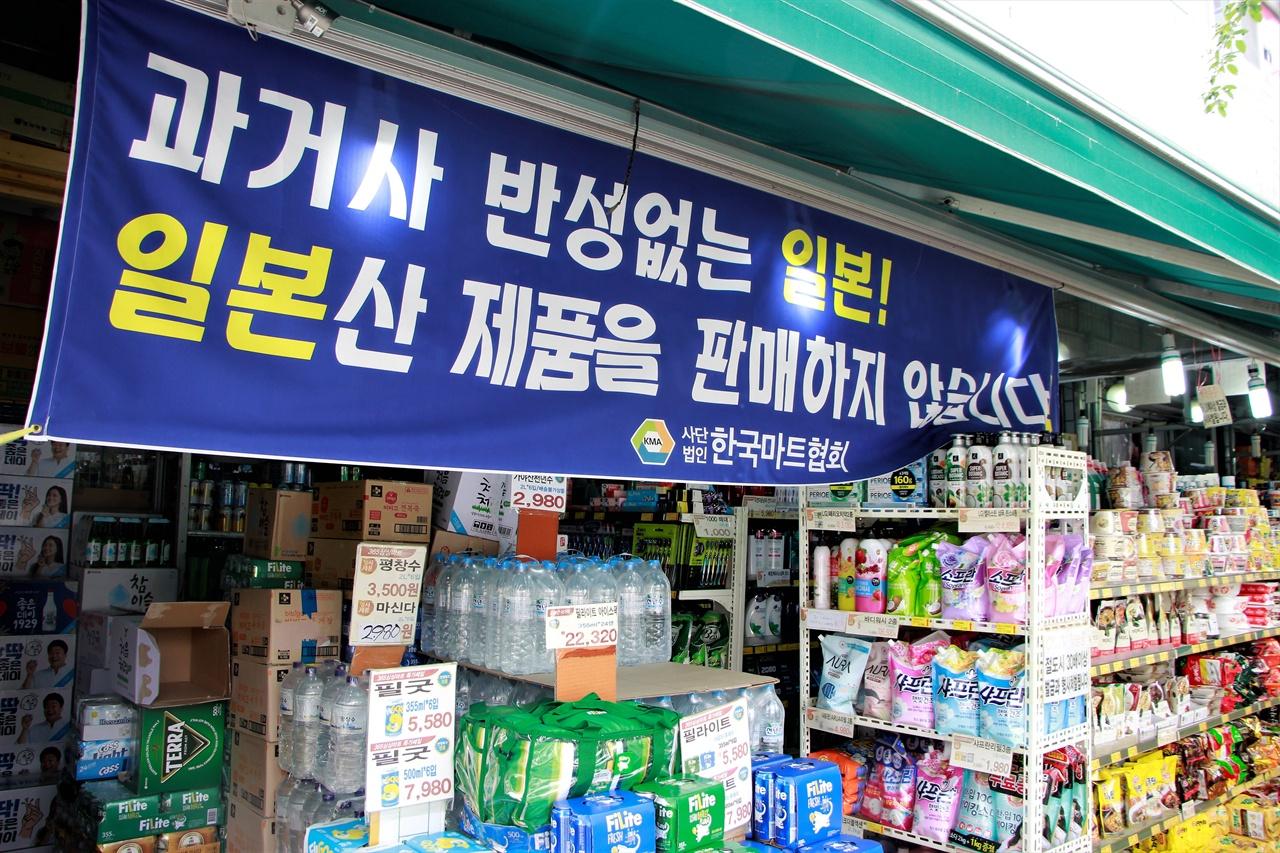 365 싱싱마트 앞에 붙은 일본 제품 불매 현수막.