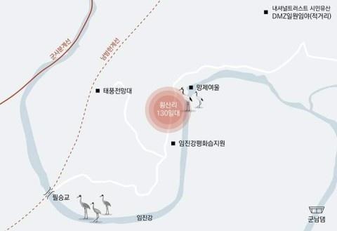 한국내셔널트러스트 한국내셔널트러스트가 매입계약을 체결한 '임진강 망제여울 두루미 서식지'는 남방한계선에서 약 1km 거리의 유네스코 생물권보전지역으로, 천연기념물 두루미 500여 마리가 망제여울과 주변 율무밭을 서식지로 이용한다.