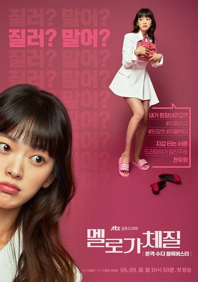 오는 8월 9일 방송을 앞두고 있는 JTBC 금토드라마 <멜로가 체질> 포스터