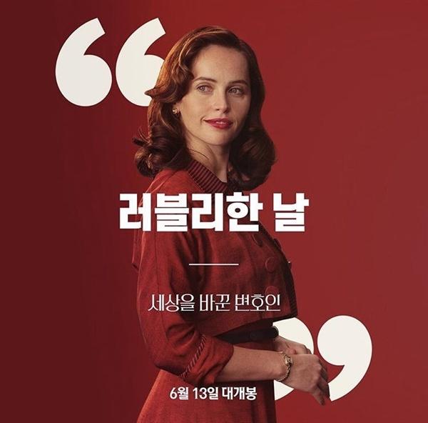 앞서 CGV 공식 인스타그램에 올라온 <세상을 바꾼 변호인> 홍보 포스터