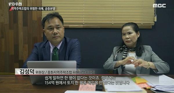 2019년 7월 16일 방송된 MBC < PD수첩 > '지역주택조합의 위험한 곡예 공중분양'편 중 한 장면